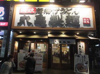 shibuya-marukame9.jpg