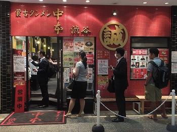 shibuya-nakamoto1.jpg