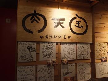 shibuya-nikutennokuni2.jpg