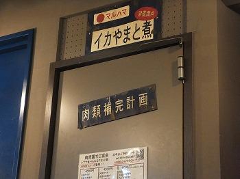 shibuya-nikutennokuni4.jpg