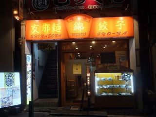 shibuya-nishiki5.jpg