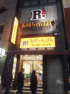 shibuya-ringerhut3.jpg