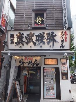 shibuya-shinbusakiya7.jpg