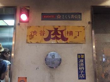 shibuya-street111.jpg