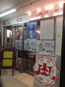 shibuya-street142.jpg