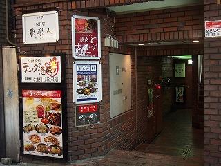 shibuya-teng-sakaba1.jpg