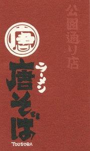 shibuya-tousoba13.jpg