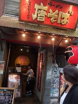 shibuya-tousoba7.jpg