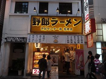 shibuya-yaroramen1.jpg
