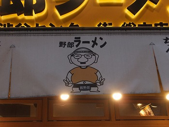 shibuya-yaroramen2.jpg