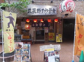 yoyogi-aburagaku4.jpg