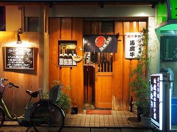yoyogi-bakagyu2.jpg