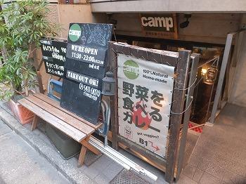 yoyogi-camp8.jpg