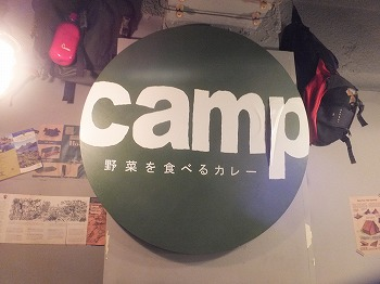 yoyogi-camp9.jpg