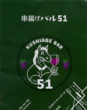 yoyogi-kushiagebar51-1.jpg