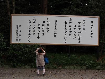 yoyogi-meijijingu23.jpg