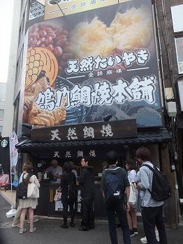 yoyogi-street32.jpg