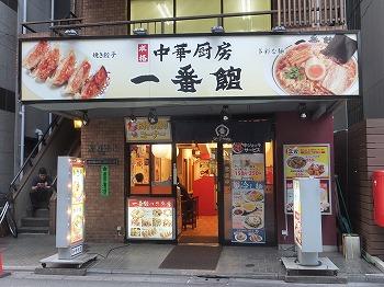 yoyogi-tyuuka-ichiban7.jpg