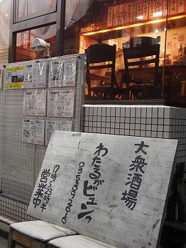 yoyogi-watarugabyun1.jpg