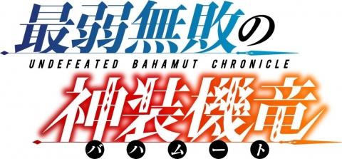 bahamut_anime_logo_A_yoko-1024x475.jpg
