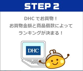 ちょびリッチ DHC爆弾2