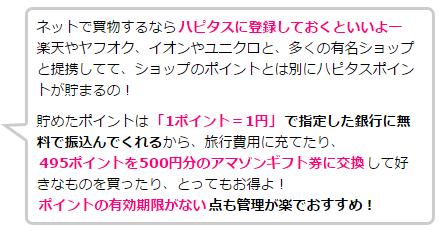 ハピタス 紹介キャンペーン2