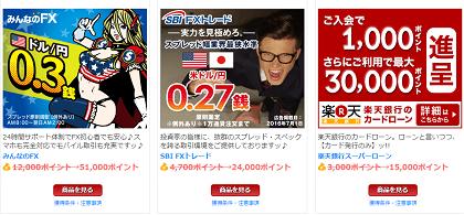 ちょびリッチ キャンペーン 広告1