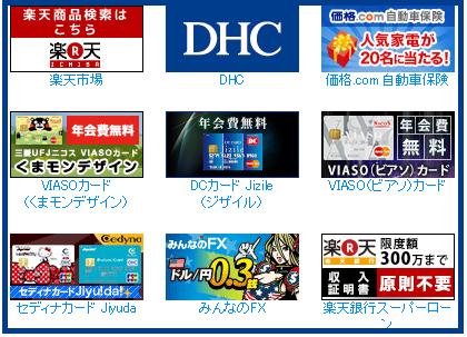 ちょびリッチ ブログキャンペーン1