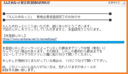 えんため 登録1-2