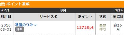 インカム 通帳0831