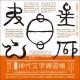 Amazon用神代文字練習帳表1