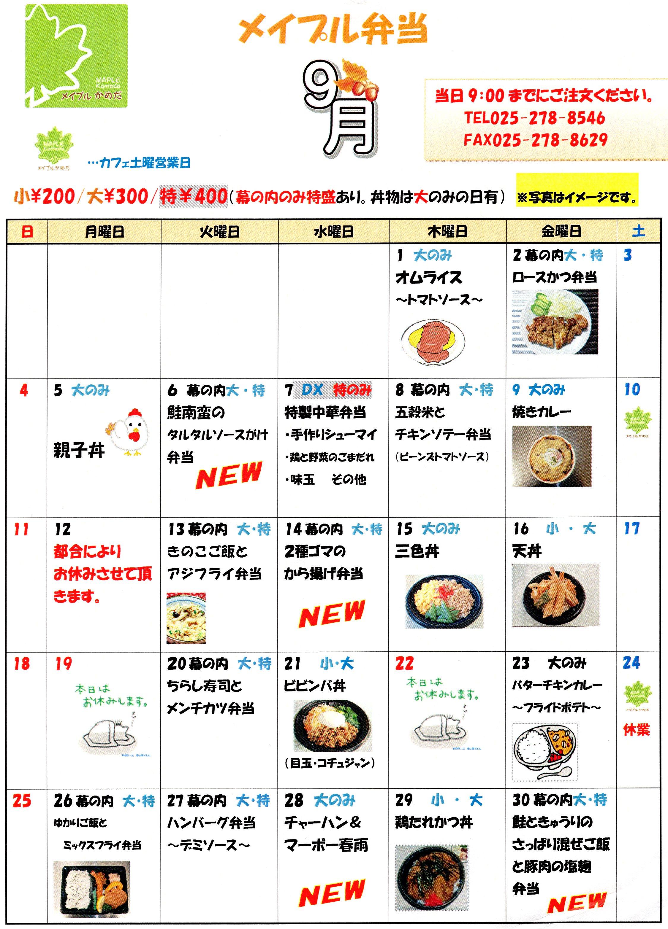 2016.9月お弁当メニュー
