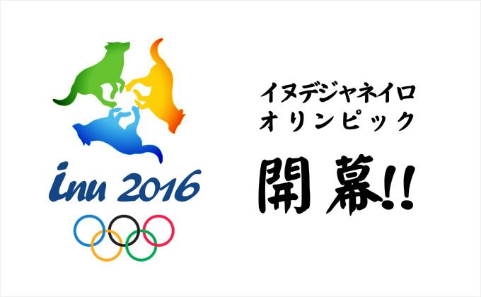 00イヌオリンピック開幕