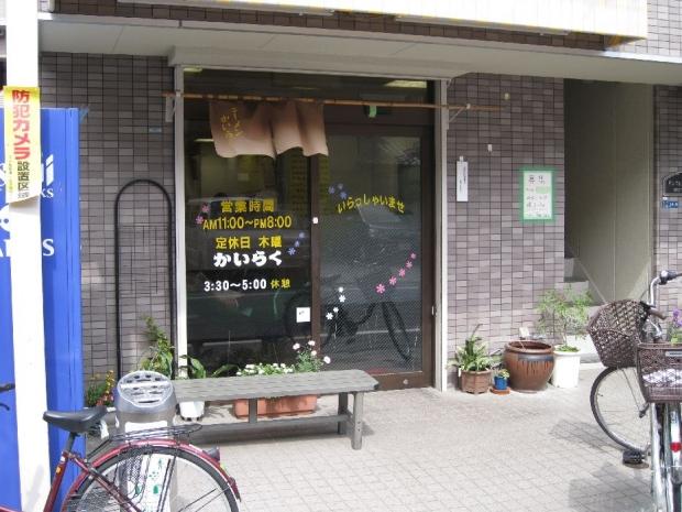 かいらく@王子 (7)