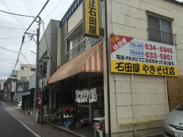 石田屋 (2)