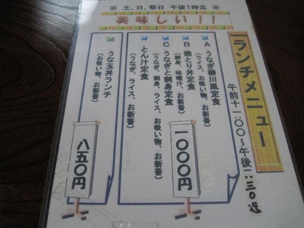 登喜川@王子 (1)