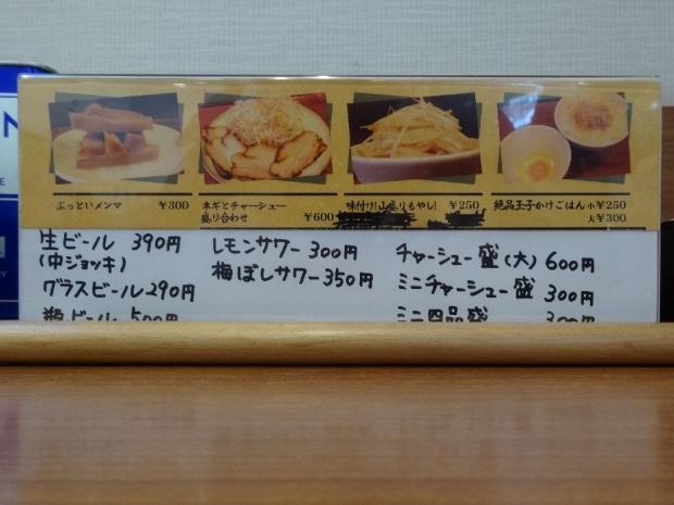 七麺鳥@鴬谷 (1)