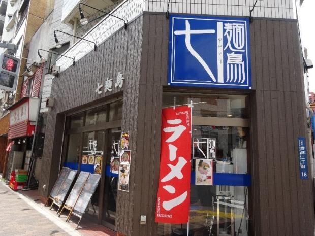 七麺鳥@鴬谷 (8)