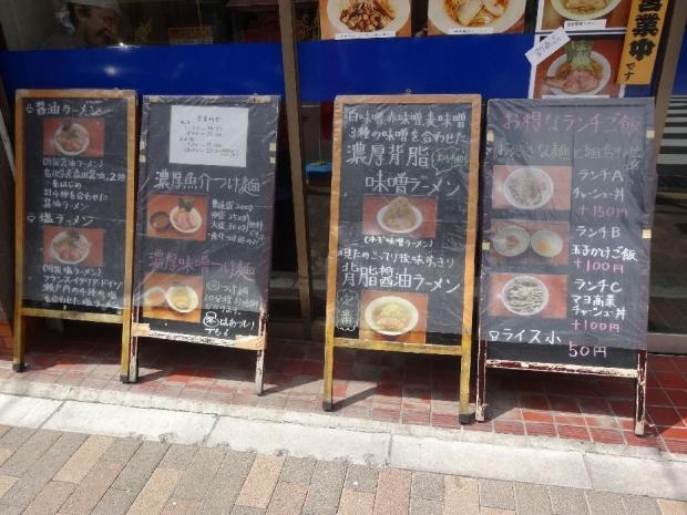七麺鳥@鴬谷 (9)
