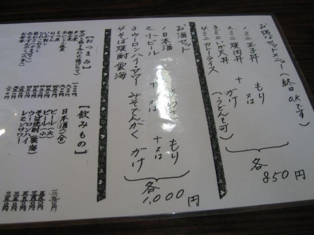 砂場@王子3-22 (1)