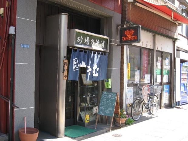 砂場@王子3-22 (6)