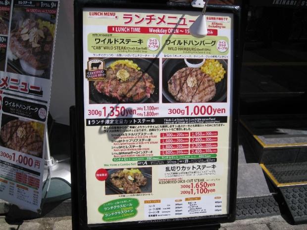 いきなりステーキ@王子3-25 (7)