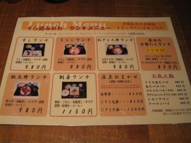 すし遊みかわ3-31 (1)