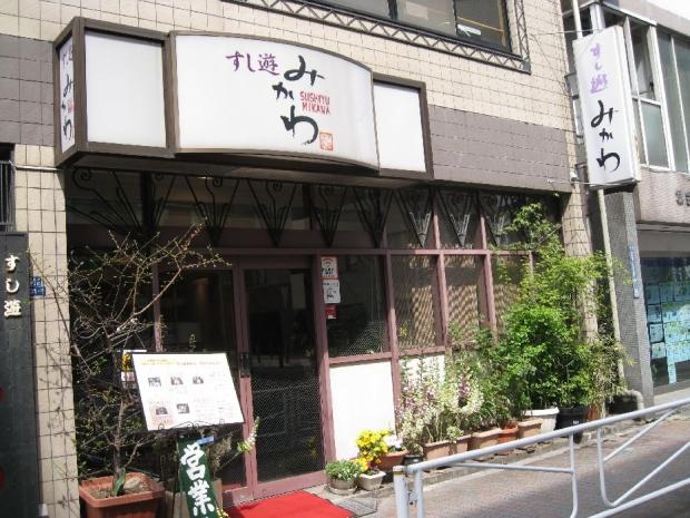 すし遊みかわ3-31 (7)