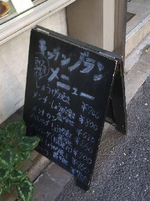 キッチングラン (4)