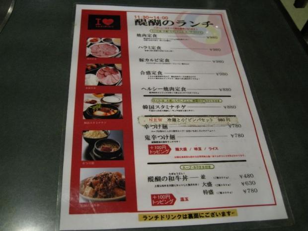 醍醐3-29 (1)