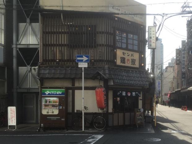 鶏屋@船場 (1)