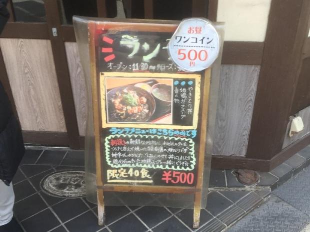鶏屋@船場 (4)