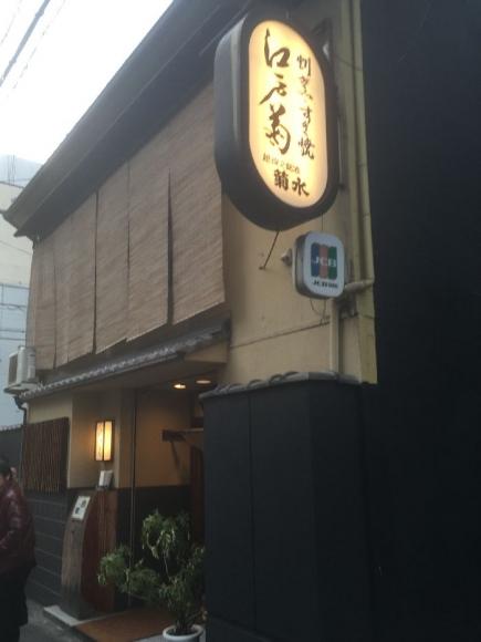 江戸菊@大阪 (2)