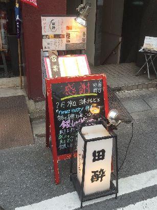 田酔@人形町 (4)